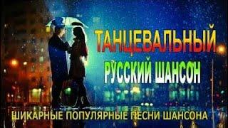 Танцевальный Русский Шансон ✿  Шикарные Популярные Песни Шансона 2017 - 2018 #русская музыка