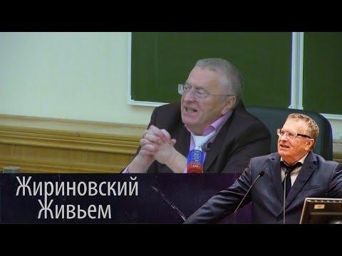 Владимир Жириновский провел