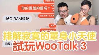 擔任單身男子的寂寞小天使,試玩WooTalk 3