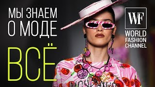 Следишь за модой World Fashion Channel тебе в помощь.
