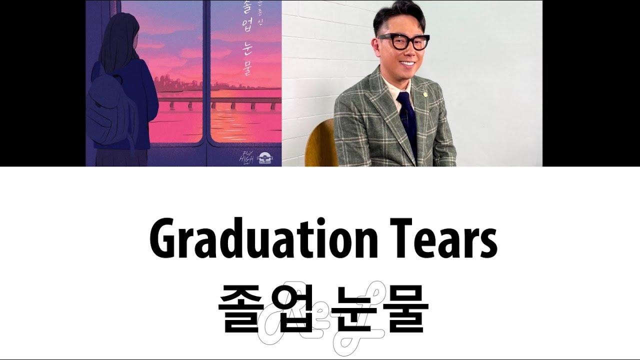 Yoon Jong Shin 윤종신 - 'Graduation Tears 졸업 눈물' LYRICS (Color Coded ENG/ROM/HAN)