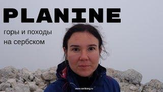 Turizam, planine - урок сербского языка