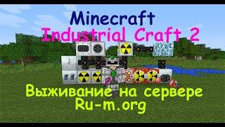 Minecraft Industrial Craft 2 выживание на сервере (Играем с модом Industrial 2)