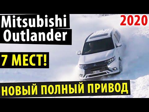 Mitsubishi Outlander 2020 - Новый ПОЛНЫЙ привод!