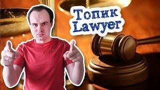 Топик My future profession lawyer моя будущая профессия юрист