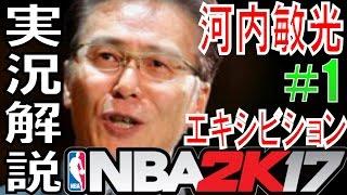 【バスケ】NBA2K17 初心者でもわかる日本代表監督の実況解説(ハイライト) #1 前半