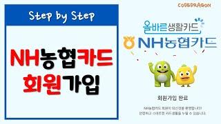 NH농협카드 회원가입하기 - 모바일 스마트앱 screenshot 2