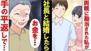 【漫画】姉を溺愛し私を捨てた両親→私が社長と結婚したことを知った途端豹変し…【マンガ動画】