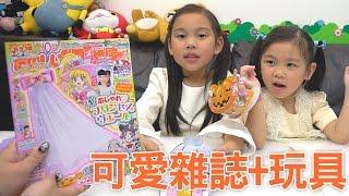 日本小朋友雜誌介紹 適合4~6歲的玩具書