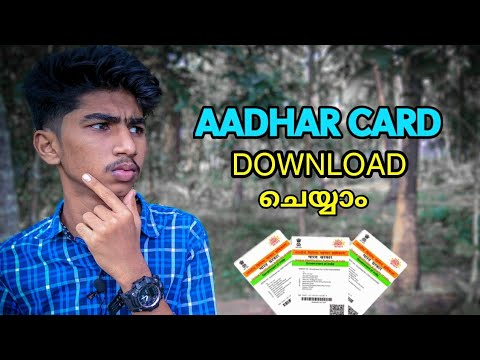 e aadhar card download | how to download online Aadhar Card Malayalam (Android phone)