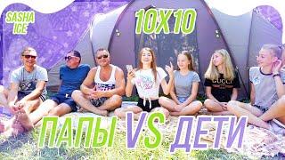 10x10 ПАПЫ VS ДЕТИ | ОТВЕЧАЕМ НА ШКОЛЬНЫЕ ВОПРОСЫ