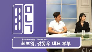 최보영, 강동우 부부(홈트레이너 다솔맘 | ㈜DSMCARE / 똑똑한끼 대표) | 만나고싶은사람 듣고싶은이야기