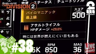 【TPS】おついちの「ディビジョン2:EPISODE 2」【Live】
