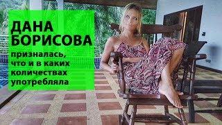 Вся правда! Что и в каких количествах употребляла Дана Борисова
