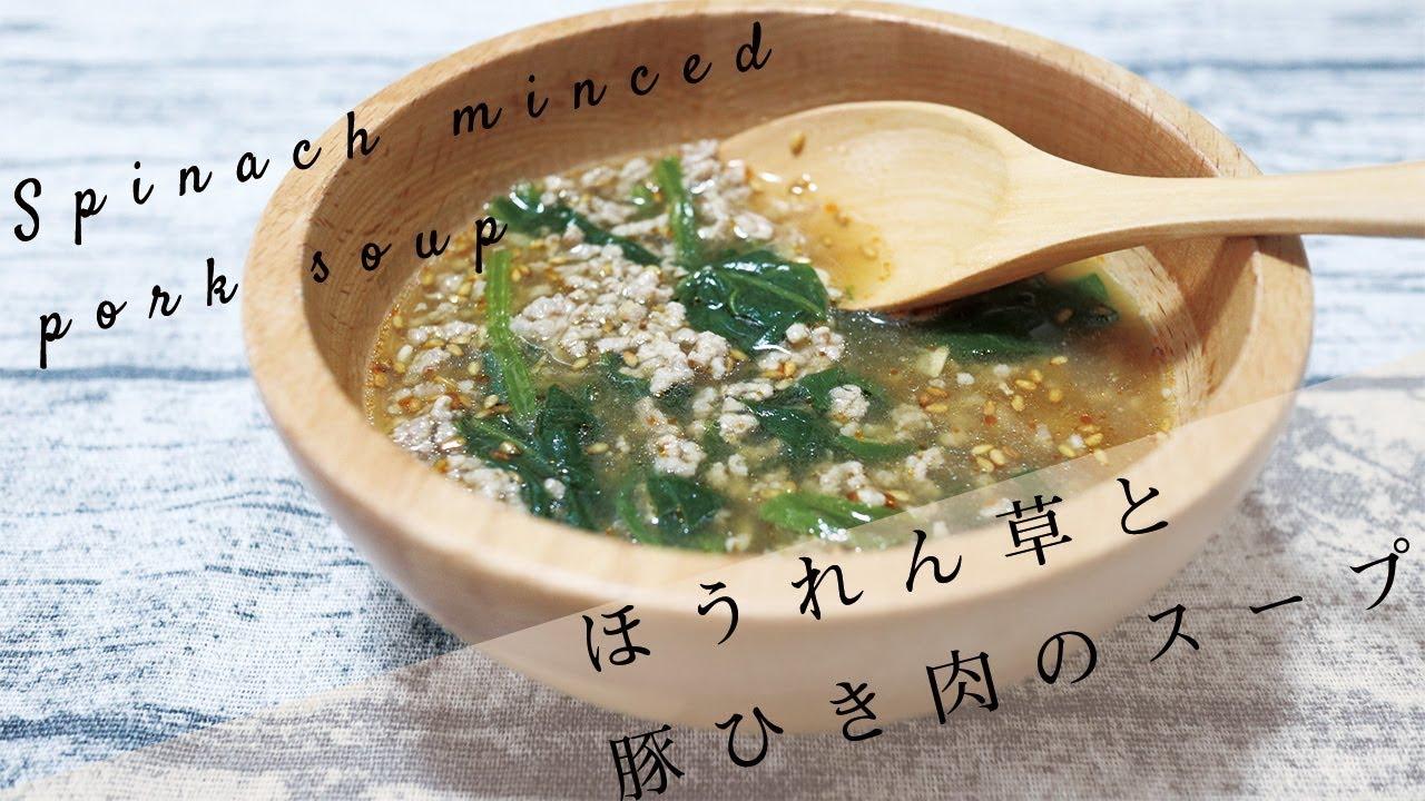 ほうれん草 ひき肉 レシピ