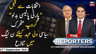 The Reporters | Sabir Shakir | ARYNews | 27 September 2021