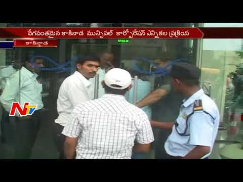 Last Day for Withdrawal of Nomination for Kakinada Municipal Corporation Elections || NTV