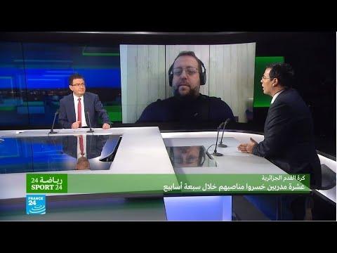 كرة القدم الجزائرية: عشرة مدربين خسروا مناصبهم خلال سبعة أسابيع  - 13:00-2021 / 1 / 19
