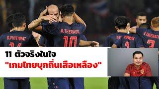 11 ตัวจริงในใจเกมไทยบุกถิ่นเสือเหลือง