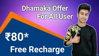 How to get free recharge international all countries
