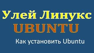 Как установить Убунту Ubuntu 16