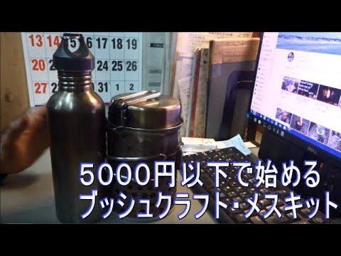 bushcraft mess kit and IKEA hobo stove 5000円以下で始めるブッシュクラフト・メスキット