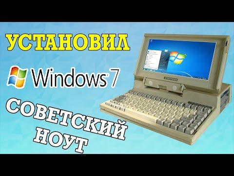 Установка Windows 7 на старый ноутбук (Пародия на Esset Smart)