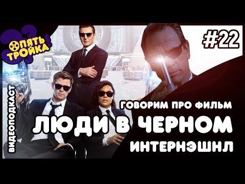 """ЛЮДИ В ЧЁРНОМ ИНТЕРНЭШНЛ - видеоподкаст """"Опять Тройка!"""" (№22)"""