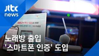 노래방 출입하려면 '휴대폰 인증'…감염상황 때 추적 원…