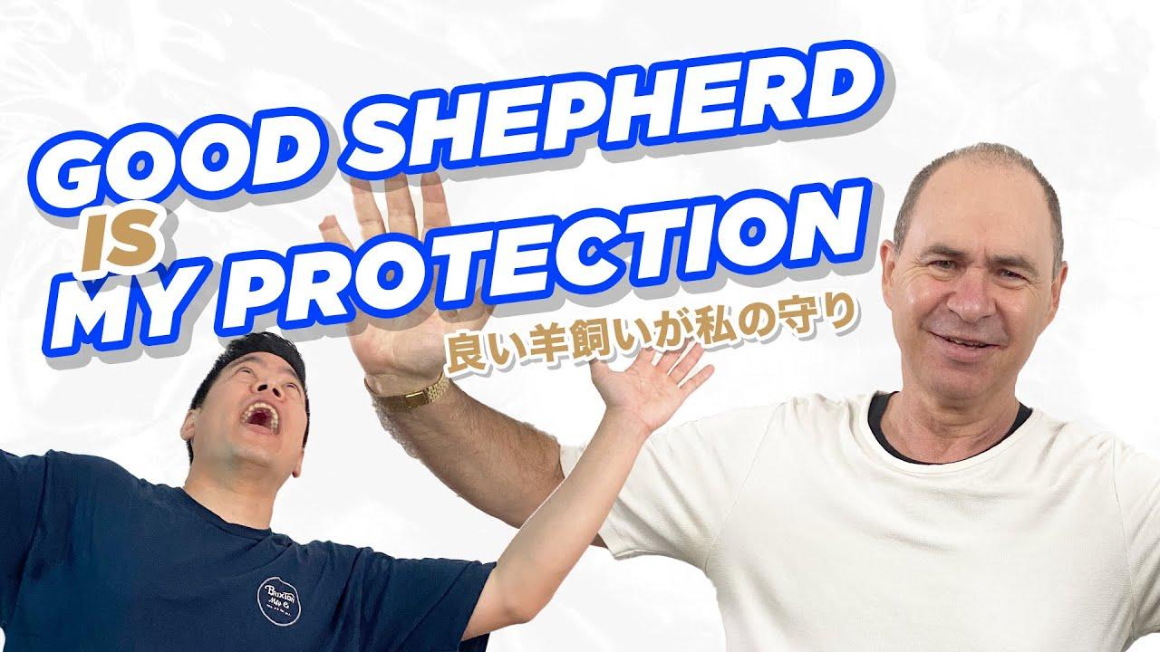 神様ってどんな神様?良い羊飼い-「彼の存在が私の守り」