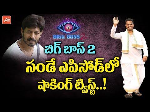 Bigg Boss 2 Telugu : Nutan Naidu Re Entry...