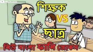 Part 02 শিক্ষক vs ছাত্র  Teacher vs Student Bangla Funny Jokes  Bangla Funny Dubbing 2018│Pach Lagse