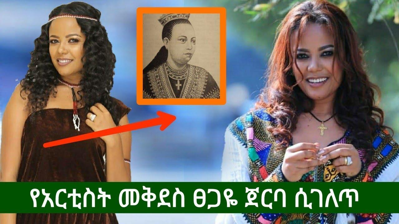 The hidden secret of  Mekdes Tsegaye