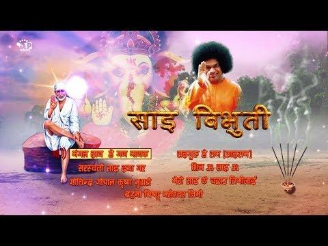 Nepali Bhajan : Sai Bibhuti | Saibhajan | Ganesh Bhajan | Audio Juke Box | 2075 |