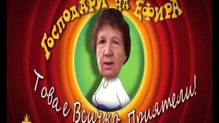 Маман vs. Боби Ваклинов FINAL ep. Господари на ефира Maman gospodari na efira