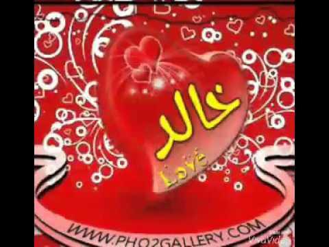 عيد ميلاد حبيبي وعمري خالد 8 3 Youtube