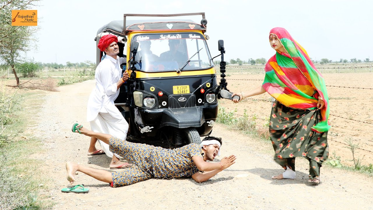 टेम्पो वाले ने किया मंगली के साथ धोखा - फिर देखो क्या हुआ   marwadi comedy   godhya bodhya ki comedy
