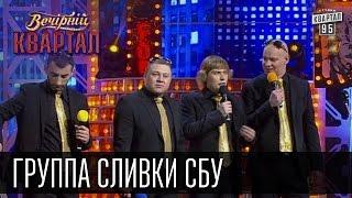 Группа 'Сливки СБУ', Наливайченко, Ярема, Аваков, Гелетей | Вечерний Квартал 18. 10.  2014