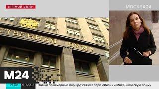Смотреть видео Около 2 млн рублей могут потратить на реконструкцию здания Госдумы - Москва 24 онлайн