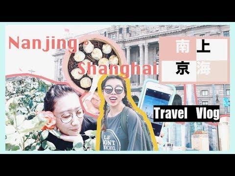 高 鐵 旅 行| 帶黃老師遊南京衝上海 Nanjing Shanghai Travel VLOG.
