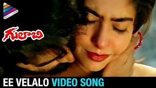 Best Telugu Love Songs | Ee Velalo Video Song | Gulabi Telugu Movie | JD Chakravarthy | Maheswari