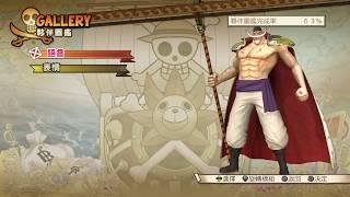 [ONE PIECE: Pirate Warriors 3 Whitebeard Gallery] 海賊無双3 白ひげ ニューゲート台詞集