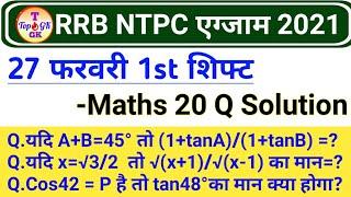 RRB NTPC 27 February 1st Shift Maths   NTPC 27 Feb 2021 Maths All Questions