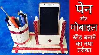 Mobile stand and pen stand with icecream sticks | Popsicle stick crafts | homemade ideas for holder