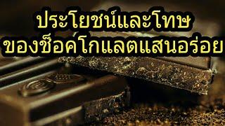 ประโยชน์และโทษของช็อคโกแลตแสนอร่อย