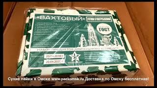 Сухой паек ВАХТОВЫЙ | Обзор ИРП | PaekOmsk