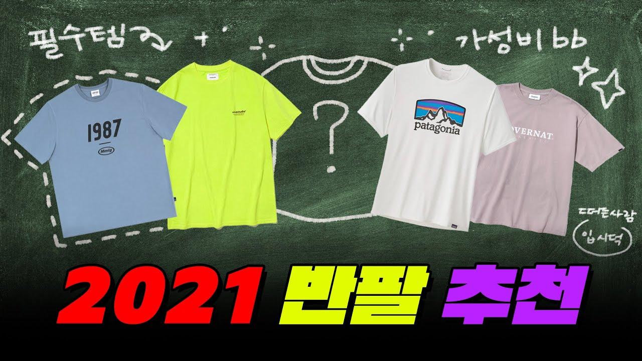 학생들이 가장 많이 입는다는 반팔 TOP7 (Feat. 구독자이벤트) | 입시덕후