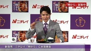 鈴木亮平が、ニチレイフーズさん「特から」のCMに出演させていただくこ...