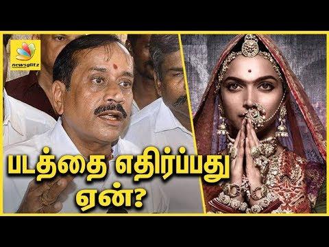 பத்மாவதி படத்தை எதிர்ப்பது ஏன்? |  BJP H Raja On Padmavati  Movie Issue