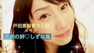 個人的に大好きなドラマ流星の絆、しずなちゃんの役 戸田恵梨香さん風メ...